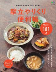 献立やりくり便利帳 (2016/08/16)