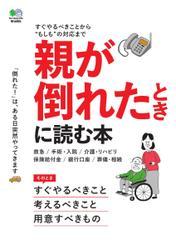 親が倒れたときに読む本 (2016/08/17)