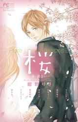 Pure Love Seasons 2 桜 ~春・出会い~