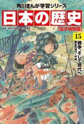 日本の歴史【電子特別版】
