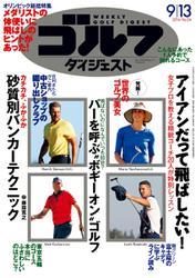 週刊ゴルフダイジェスト (2016/9/13号)