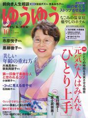 ゆうゆう (2016年10月号)