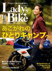 L+bike(レディスバイク) (No.65)