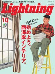 Lightning(ライトニング) (2016年10月号)