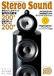 StereoSound(ステレオサウンド) (No.200)