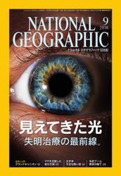 ナショナルジオグラフィック日本版 (2016年9月号)