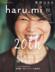 haru_mi (2016年10月号)