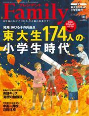 プレジデントファミリー(PRESIDENT Family) (2016年秋号)