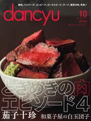 dancyu(ダンチュウ) (2016年10月号)