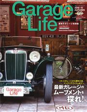 Garage Life(ガレージライフ) (Vol.69)