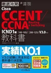 徹底攻略Cisco CCENT/CCNA Routing & Switching教科書ICND1編[100-105J][200-125J]V3.0対応