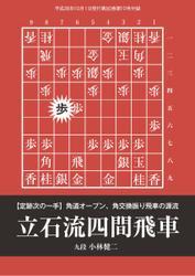 将棋世界 付録 (2016年10月号)