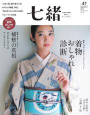 七緒(ななお) (Vol.47)