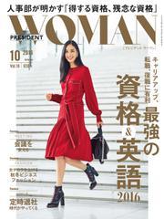 PRESIDENT WOMAN Premier(プレジデントウーマンプレミア) (Vol.18)