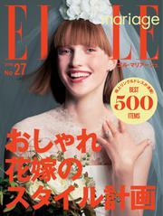 ELLE mariage(エル・マリアージュ) (27号)