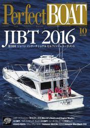Perfect BOAT(パーフェクトボート)  (2016年10月号)