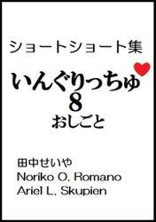 いんぐりっちゅ8(おしごと):ショートショート