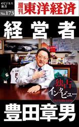 経営者 豊田章男-週刊東洋経済eビジネス新書No.173