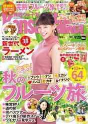 KansaiWalker関西ウォーカー 2016 No.18