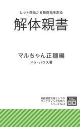 「解体親書」マルちゃん正麺編