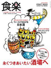 食楽(しょくらく) (2016年秋号)