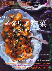 料理通信 (2016年10月号)