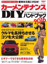 自動車MOOK カーメンテナンスDIYハンドブック2016 (2016/06/25)