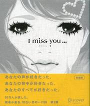 I miss you… 3