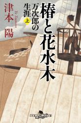椿と花水木 万次郎の生涯(上)