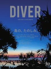DIVER (No.424)