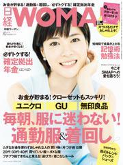 日経ウーマン (2016年10月号)