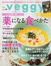 Veggy(ベジィ) (Vol.48)