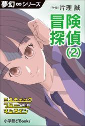 夢幻∞シリーズ ミスティックフロー・オンライン 第1話 冒険探偵(2)
