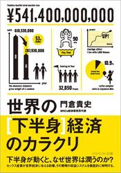 世界の[下半身]経済のカラクリ