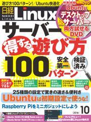 日経Linux(日経リナックス) (2016年10月号)