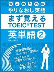 大人の為のやりなおし英語 まず覚える TOEIC TEST 英単語 vol.2
