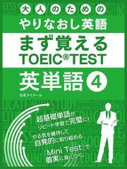 大人の為のやりなおし英語 まず覚える TOEIC TEST 英単語 vol.4