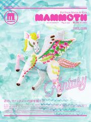 mammoth(マンモス) (33号)