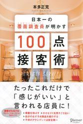 日本一の覆面調査員(ミステリーショッパー)が明かす100点接客術
