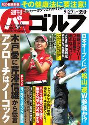 週刊 パーゴルフ (2016/9/27号)