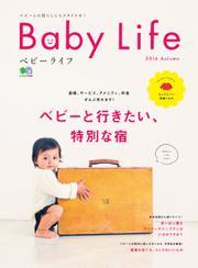 Baby Life (2016 Autumn)
