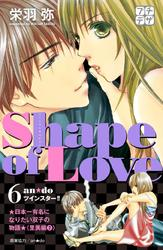 Shape of Love プチデザ