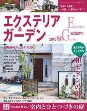 エクステリア&ガーデン (2016年秋号)