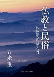 仏教と民俗 仏教民俗学入門