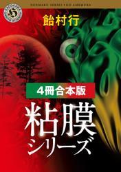 粘膜シリーズ【4冊 合本版】 『粘膜人間』『粘膜蜥蜴』『粘膜兄弟』『粘膜戦士』