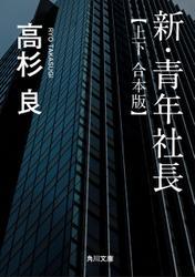 新・青年社長【上下 合本版】