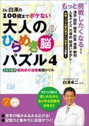 Dr.白澤の100歳までボケない大人のひらめき「脳」パズル4 1日10分昭和史の追憶 実践ドリル