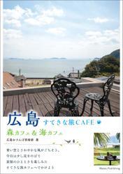 広島 すてきな旅CAFE ~森カフェ&海カフェ~