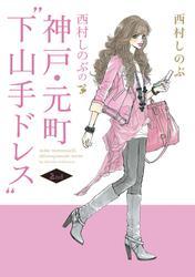 """西村しのぶの神戸・元町""""下山手ドレス"""""""