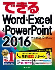 できるWord&Excel&PowerPoint 2016 Windows 10/8.1/7対応